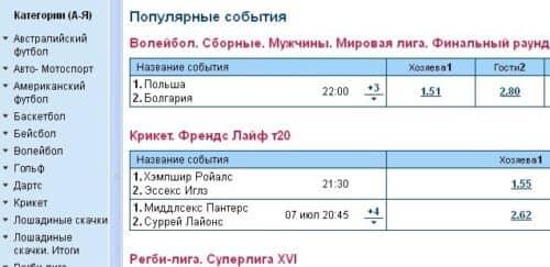 марафон букмекерская контора в россии
